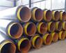 矿用阜新蒸气保温钢管