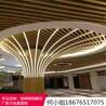 铝板厂家直销弧形吊顶方管烤漆造型铝单板蜂窝板铝窗花