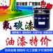 蓝涂百姿氟碳面漆工业防腐氟碳面漆防锈漆铝合金不锈漆金属漆户外栏杆面漆