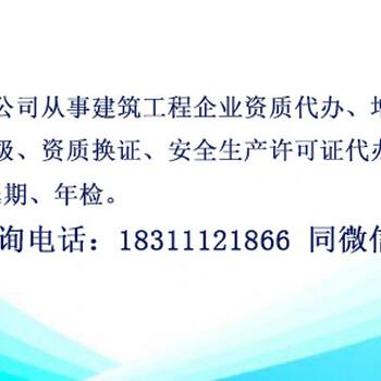 北京专业建筑资质代办高效报务不成功不收费
