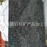 厂家直销墨绿色花岗岩森林绿万年青石材