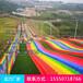 顏色鮮艷抗老化彩虹滑道景區網紅彩虹滑道七彩滑道滑草設備