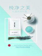 上海祛痘面膜代加工