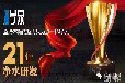 盤龍1號泉愛特佰康(北京)科技有限公司