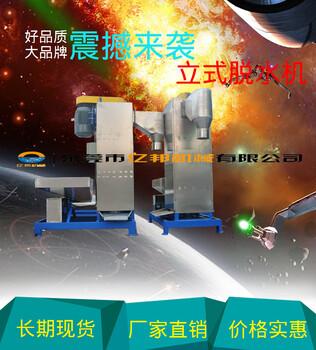 长期供应立式不锈钢脱水机物料脱甩干离心机真材实料