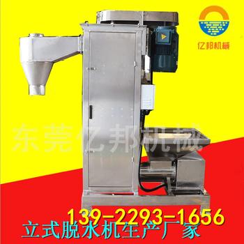 供應蘇州立式塑料脫水機顆粒料強力甩干機不銹鋼高速脫水機