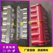 樹脂瓦脊瓦模具(正脊/斜脊/左右封檐/滴水檐)圖片