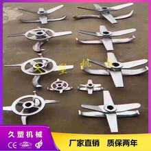 高速混料機槳葉混合機槳葉批發圖片