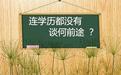 江阴升学历去暨阳教育报名怎么样