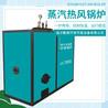 鹏昊环保网养热风炉环保节能