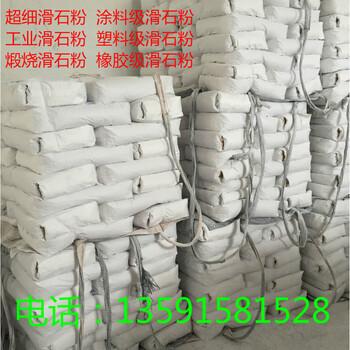 塑料用滑石粉PP改性塑料用超细滑石粉汽车保险杠