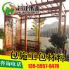 新疆定做防腐木景观建筑木建筑小区自家阳台建筑小品