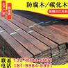 新疆樟子松防腐木/碳化木直销