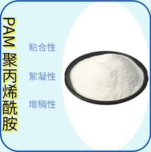 德陽洗碗污水處理藥劑白藥聚丙烯酰胺圖片