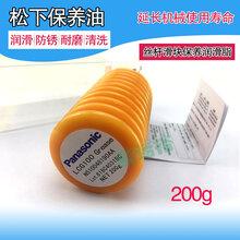 松下贴片机润滑油贴片机丝杆导轨油脂保养油200G黄油
