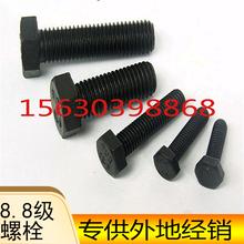 永年高強度螺絲M20508.8級外六角螺栓發黑六角螺栓現貨供應圖片