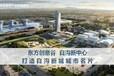 固原_白溝的樓盤適合投資嗎ˉ京雄世貿┊港-離高鐵站多遠-