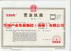 華城產業發展集團(海南),海南公司轉讓