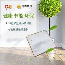上海厂家直销电热膜电地暖产品DQ3301型电地暖