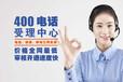 杭州穩定400電話申辦,辦理400電話后有什么優勢?