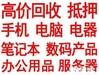 郑州回收笔记本电脑电脑上门高价回收平台