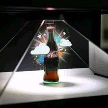 全息投影融合系统展厅幻影成像空中悬浮