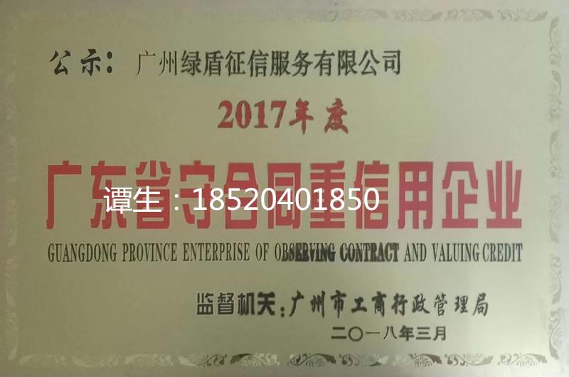 广东东莞虎门镇守合同重信用办理流程、在哪办理、办理费用、办理时间