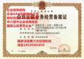 惠州市中介超市入駐企業信用報告中國人民銀行備案圖片