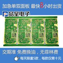 品呈PCB打样制作厂家单双四层加急电路线路板加工生产定制打板