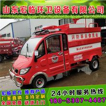 城市乡镇小型电动消防车多功能水罐消防车图片
