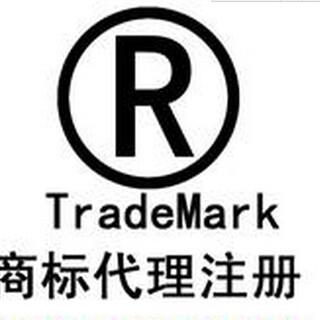 代理资阳商标注册、资阳商标转让、商标查询成功率图片1
