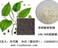 植提精品货源充足胡椒碱98%黑胡椒提取物