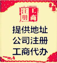 代办北京公司注册,代办资质审批