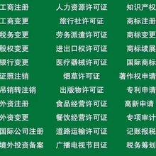 代办北京公司注册机资质审批