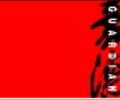 2018年北京嘉德秋季拍卖对外征集中