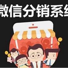 微商城三級分銷平臺系統,公眾號小程序app開發