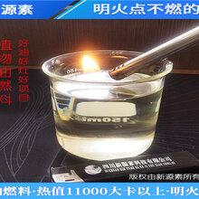 新能源植物油四川新源素高熱值廚房燃料鴻泰萊提供相匹配灶具