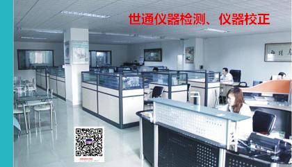 伊犁哈薩克烏恰附近哪有電子電器設備校準檢測的第三方檢測公司——儀器檢測公司