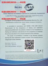 廣東佛山機電儀表檢測測量-國家承認資質的檢測公司圖片