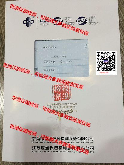 江西南昌產品3C認證認可常用證書-儀器校驗技術支持