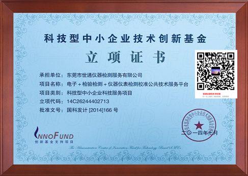 揚州江都區壓力傳感器,變壓器檢測-檢測公司