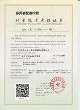 安徽宿CNAS資質校準公司-服務周到,效率高圖片