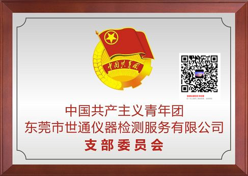 廣州市花都區聚賢社區附近的儀器校準,儀器計量的外校|外檢公司——儀器檢測公司
