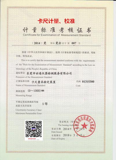 遼寧沈陽市鐵西區年底儀器年檢儀校-價格優惠