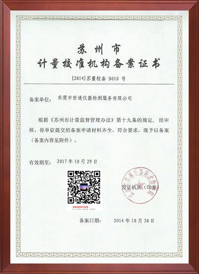 甘孜雅江粘度计测量-专业仪器校准机构