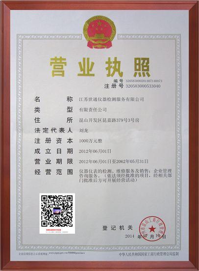 武漢硚口可以校正|校準電子秤50KG的校準|校正公司——儀器檢測公司