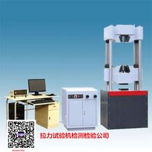 北京通儀器儀表計量,儀校儀器-儀器檢測詢價電話圖片