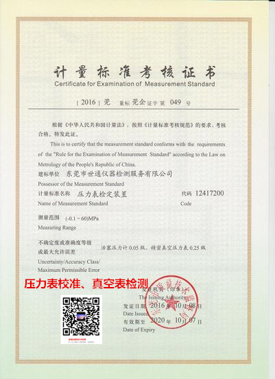 東莞市大嶺山大塘朗外校壓縮強度儀LX-10971的校準|校正公司——儀器檢測公司