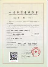 西藏林芝CNAS資質校準公司-多少錢?哪家價格便宜圖片