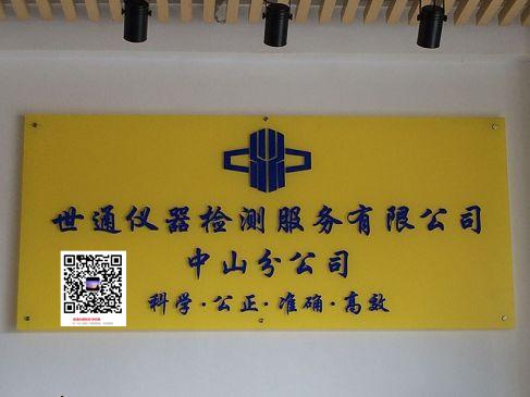 唐山路北区附近的电子电器厂仪器校准的第三方检测公司——仪器检测公司